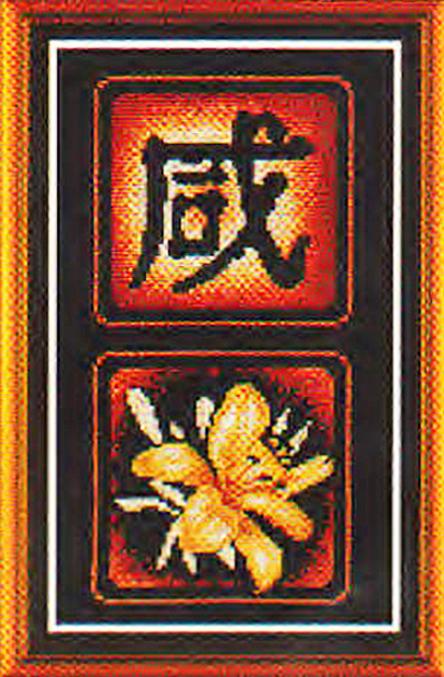 Cхема вышивки крестом Серия